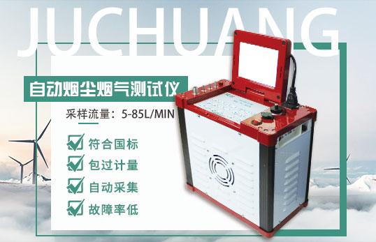 JCY-80E(S)大流量低濃度煙塵煙氣測試儀