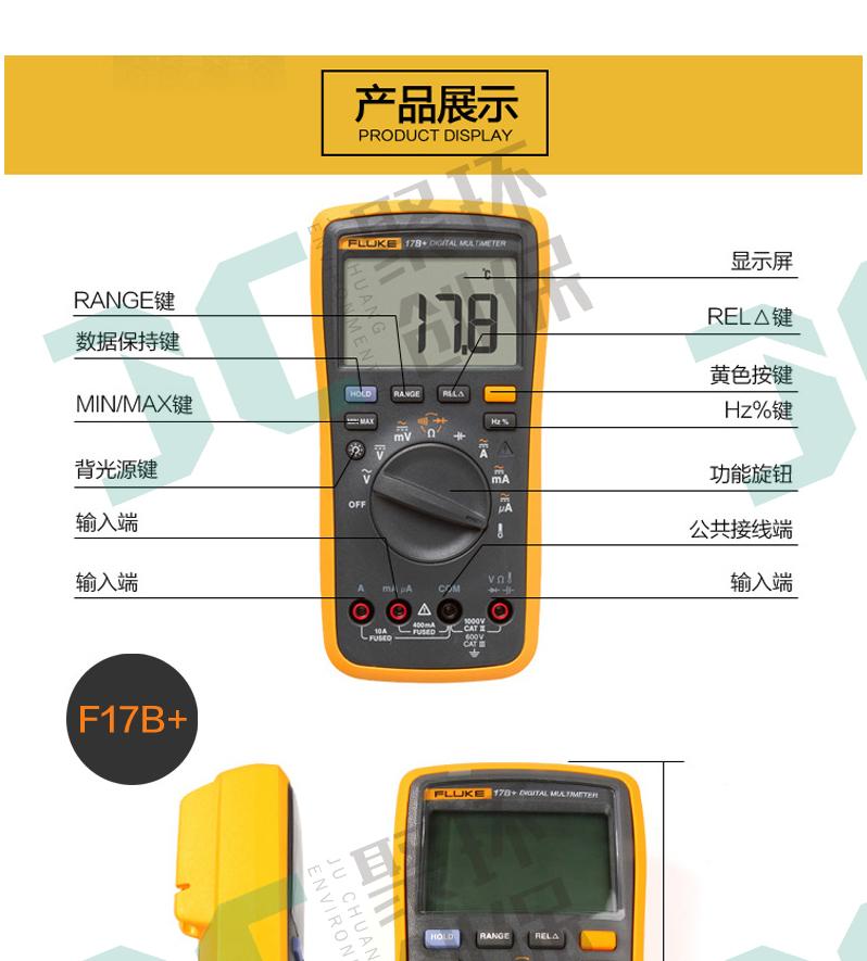福禄克Fluke15B+ 经济型数字万用表聚创环保
