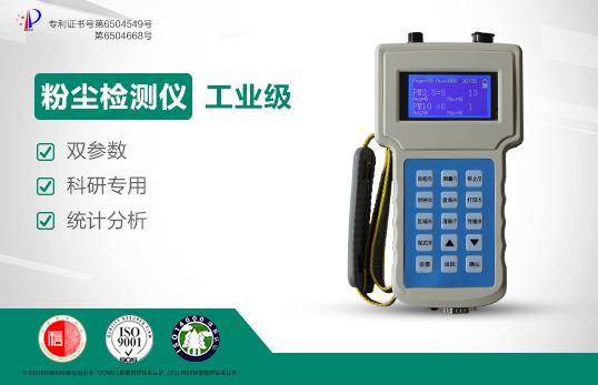 JCF-3S激光可吸入粉尘连续测试