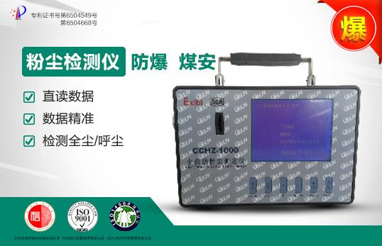 全自动粉尘测定仪CCHZ1000