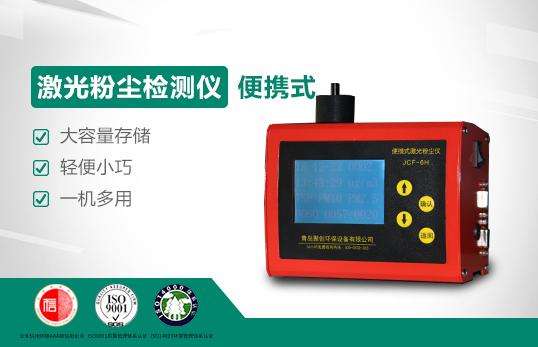 JCF-6H便携式激光粉尘检测仪(升级版)