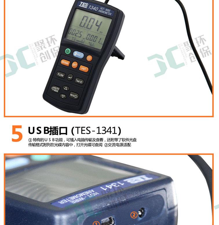 TES-1341多功能热线式风速计