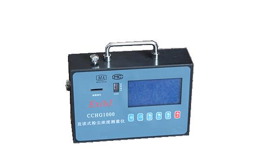 直读式粉尘浓度测量仪CCHG1000