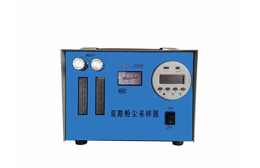 FC-30S型雙路總塵采樣器