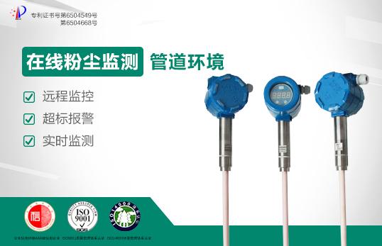 JCF-DQA靜電粉塵濃度計