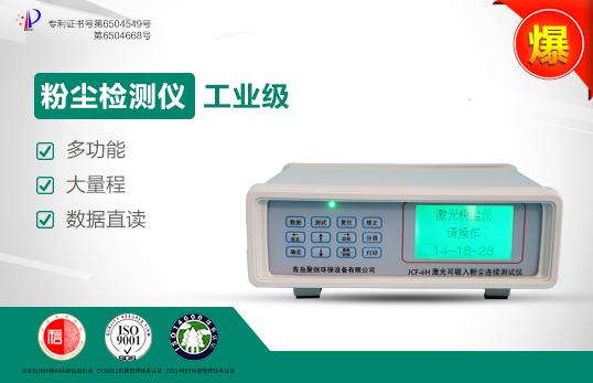 JCF-6H粉塵濃度檢測儀/激光可吸入粉塵連續測試儀