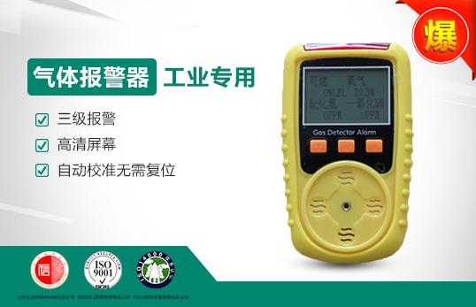 JC-ADZ-1多功能氣體檢測儀O2