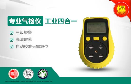 JC-ADZ-1(T)多功能氣體檢測儀