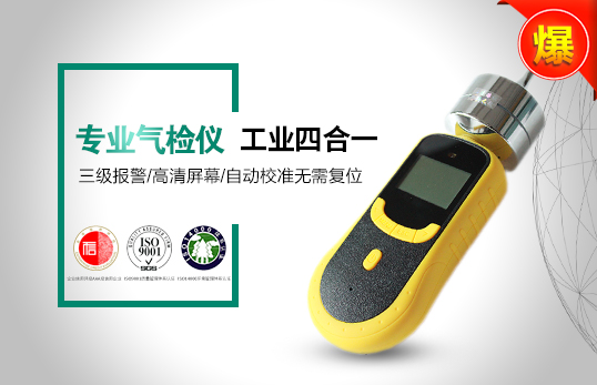 JC-ADZ-2(T)多功能氣體檢測儀