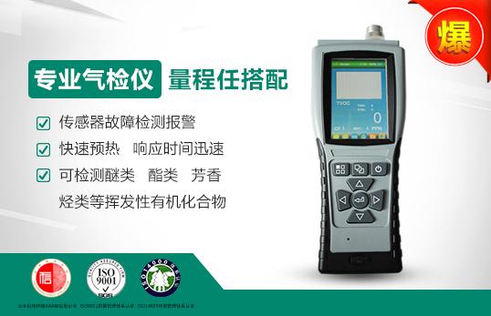 JC-AD-2(S)氣體檢測儀-VOCS