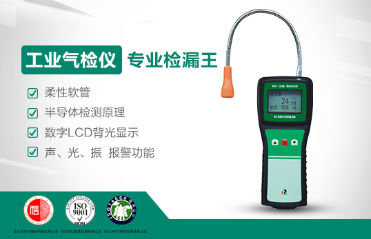 JC-AD-2可燃氣體檢漏儀