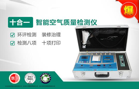 JC-SN10型十合一室内空气质量检测仪