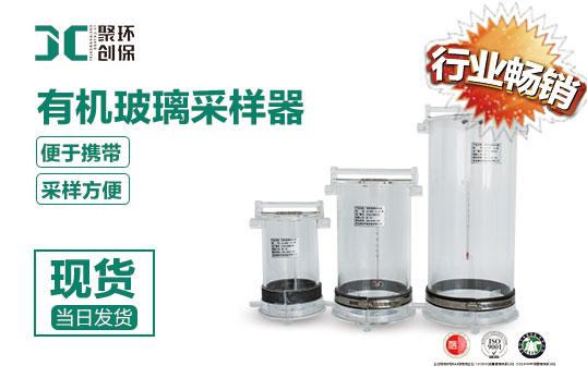 JC-800型有机玻璃采样器|采水器|手动采水器