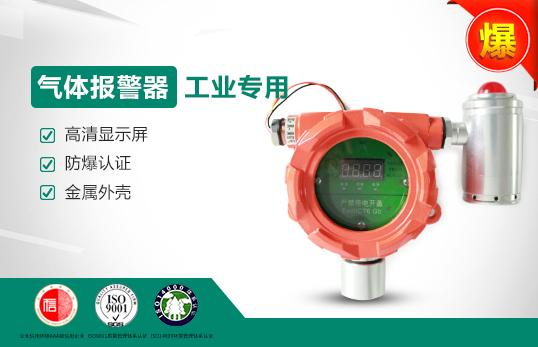 JC-ADT-2型可燃气体探测器-Ex