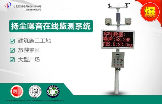 JCF-3000系列在線噪聲視頻監控系統