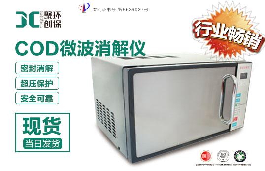 COD微波消解儀JC-101W型
