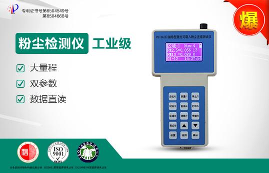 PC-3A(S)直讀式粉塵檢測儀/激光可吸入粉塵連續測試儀