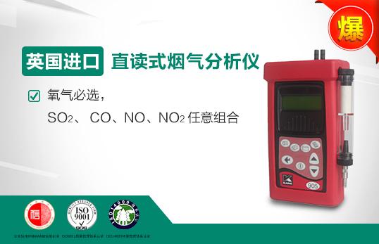 英國凱恩KM905煙氣分析儀