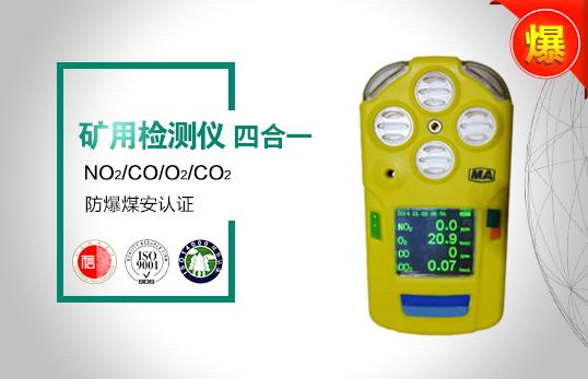 CD4(B)多參數氣體測定器