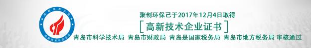青岛聚创获得高新技术企业证书