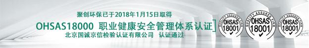 青島聚創環保通過OHSMS18000
