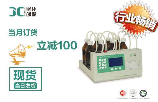 JC-860型微电脑BOD测定仪