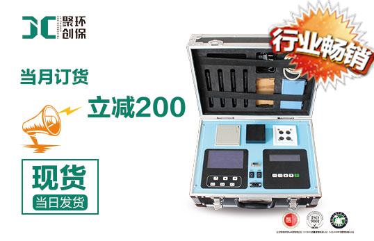 JC-TP-100B总磷快速测定仪