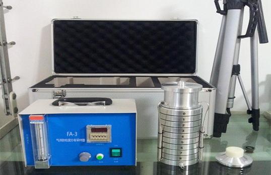 FA-3型氣溶膠粒度分布采樣器