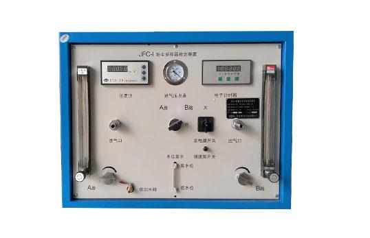 JFC-I型粉塵采樣器檢定裝置