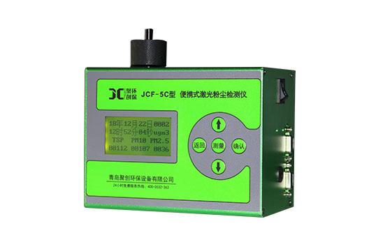 JCF-5C便携式激光粉尘检测仪