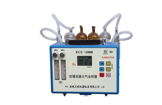 FCC-1000双路防爆大气采样器