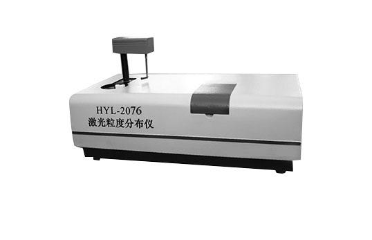 HYL-2076全自動激光粒度分布儀