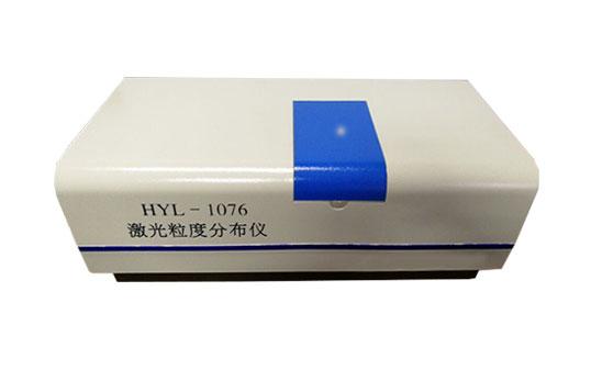 激光粒度分布儀HYL-1076型