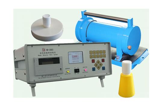 HD-2003 活性炭吸附测氡仪