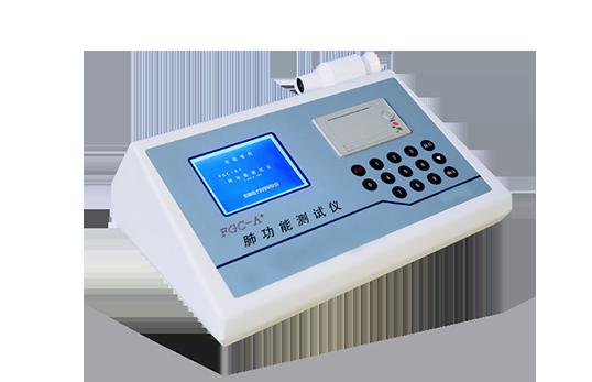 FGC-A+ 肺功能測試儀