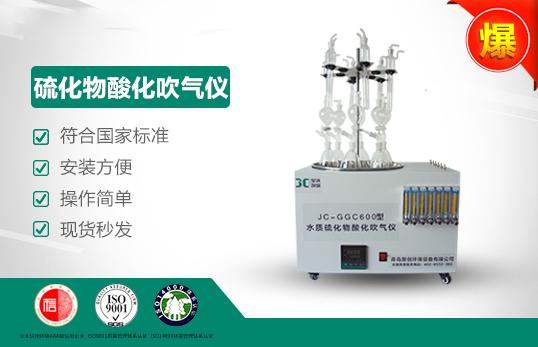 JC-GGC600型智能水质硫化物酸化吹气仪