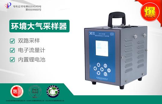 双路大气采样器JCH-2400-1