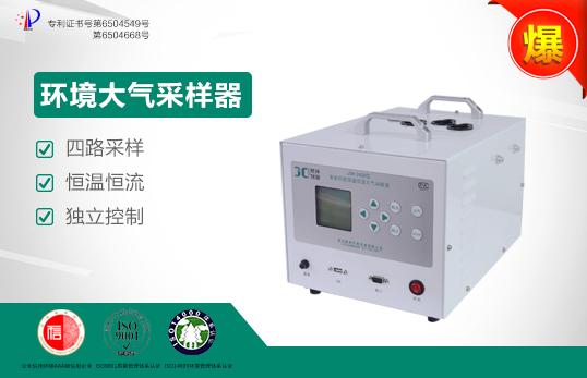 JCH-2400-4型大氣/24小時恒溫自動連續采樣器