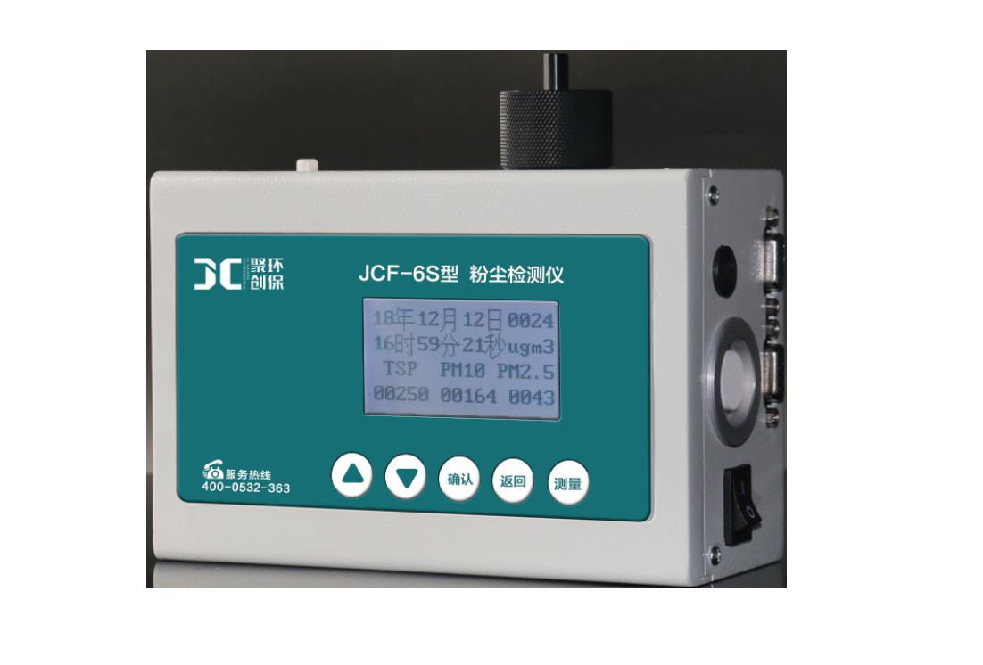 JCF-6S多功能激光粉尘检测仪