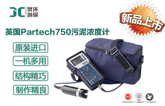 英国partech750便携式污泥浓度计