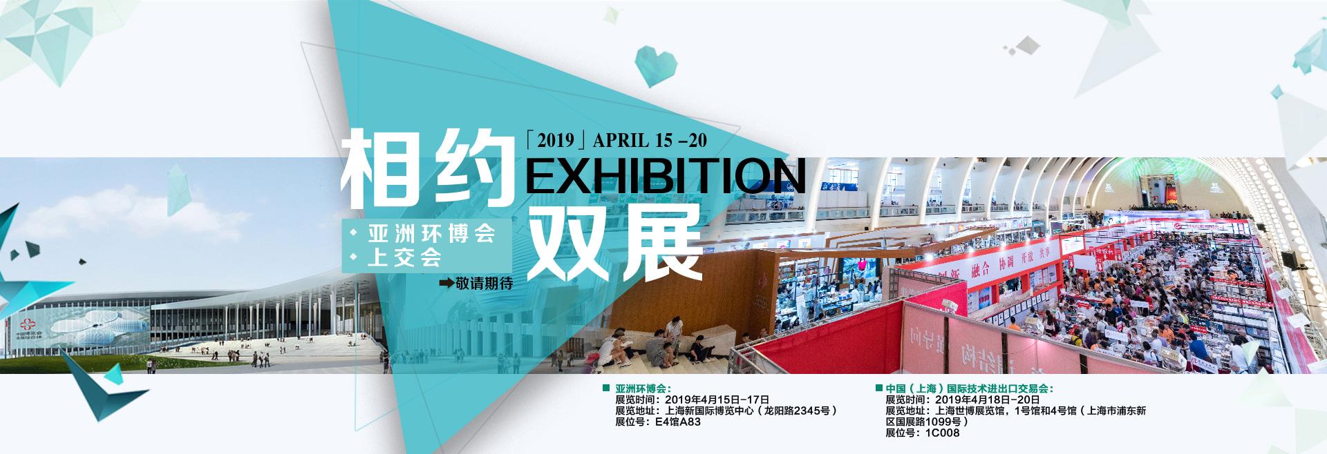 第七届中国(上海)国际技术进出口交易会