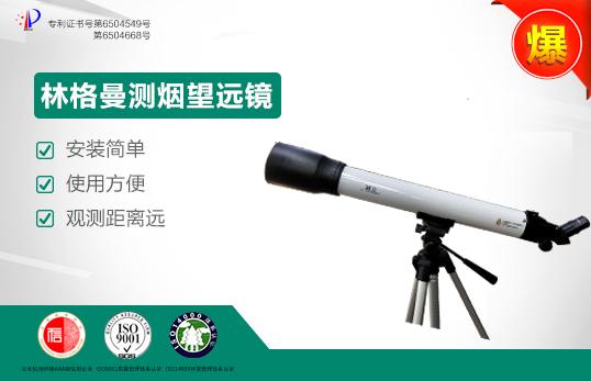 JCP-LGM型豪華型數碼測煙望遠鏡/林格曼黑度計