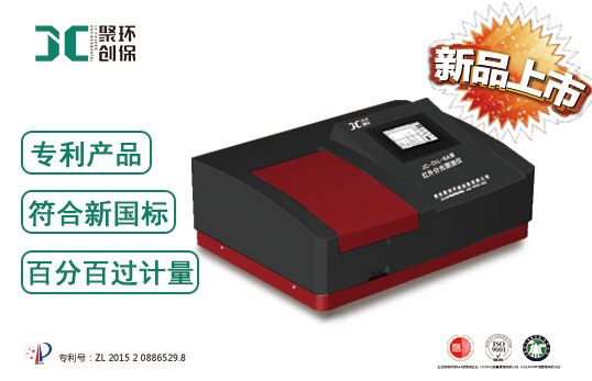 JC-OIL-6A数显型红外测油仪