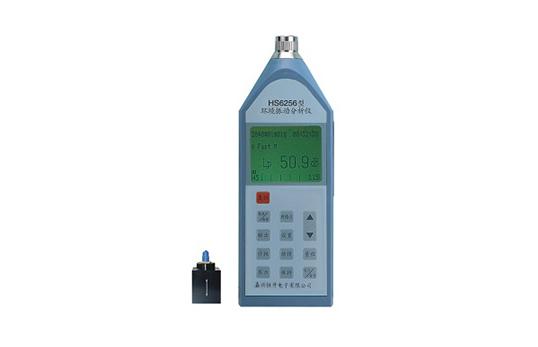 HS6256型环境振动阐发仪