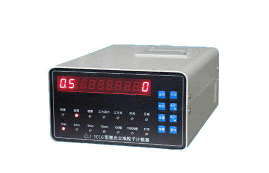CLJ-3016型激光尘埃粒子计数器