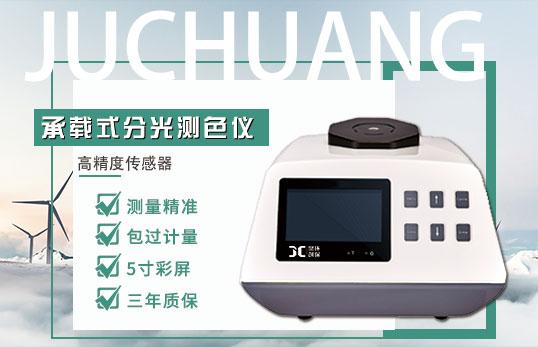 CS-800承载式分光测色仪|便携式分光测色仪