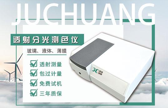 CS-810透射分光测色仪|比较测色仪|分光测色计