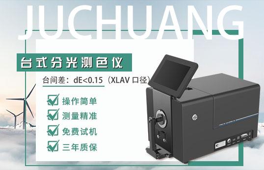 CS-820N台式分光测色仪|分光测色计
