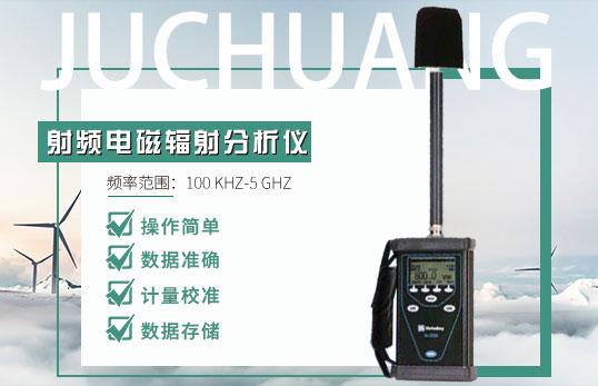 美国HOLADAY HI-2200射频电磁辐射分析仪