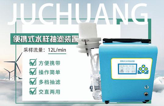 JC-CHL-12便携式水样抽滤装置